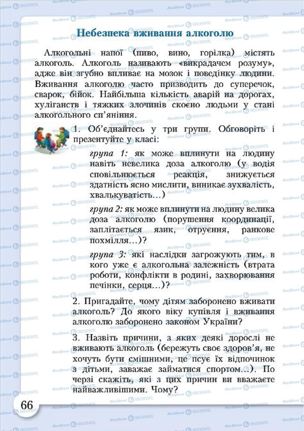 Підручники Основи здоров'я 4 клас сторінка 66