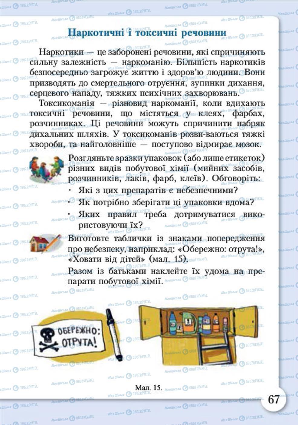 Учебники Основы здоровья 4 класс страница 67