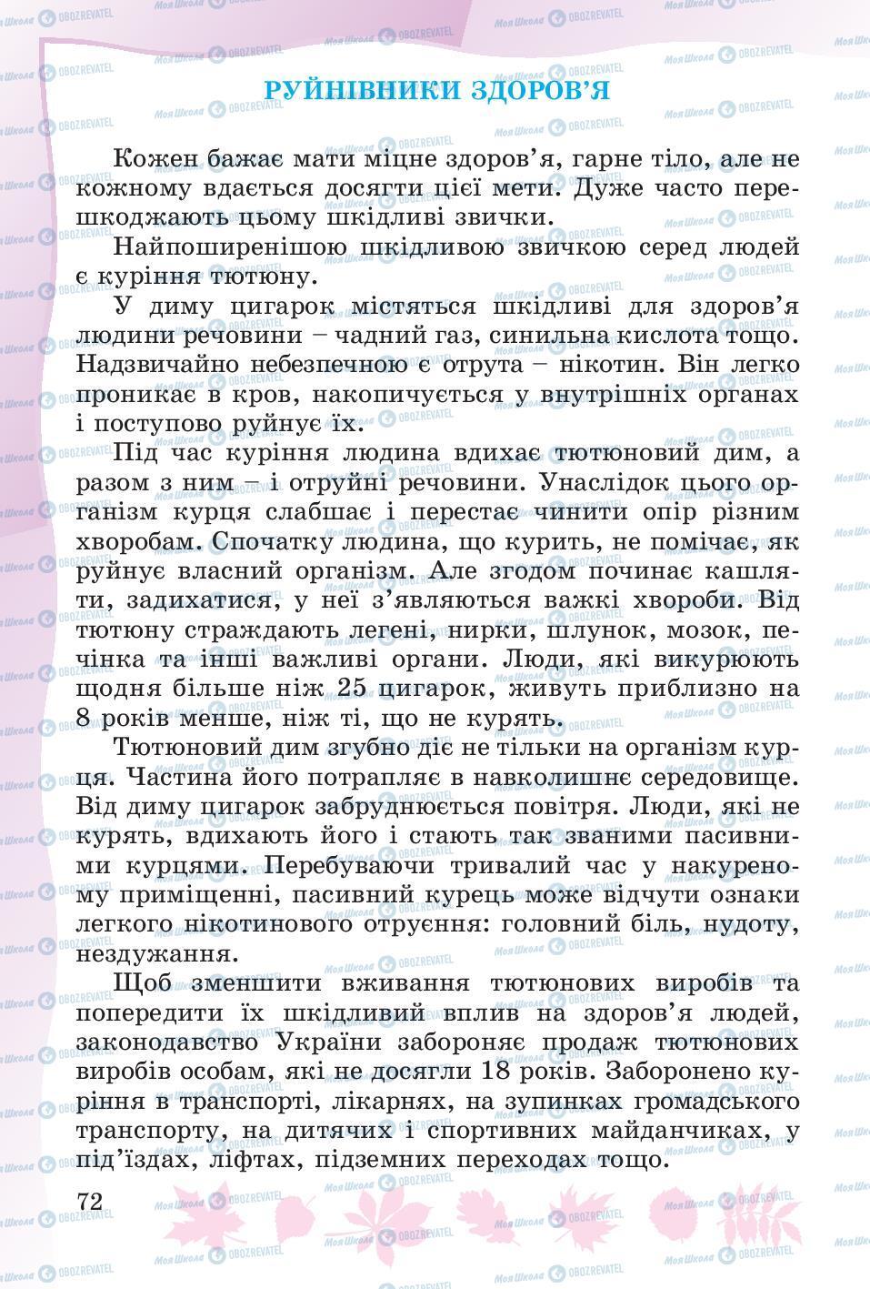 Учебники Основы здоровья 4 класс страница 72