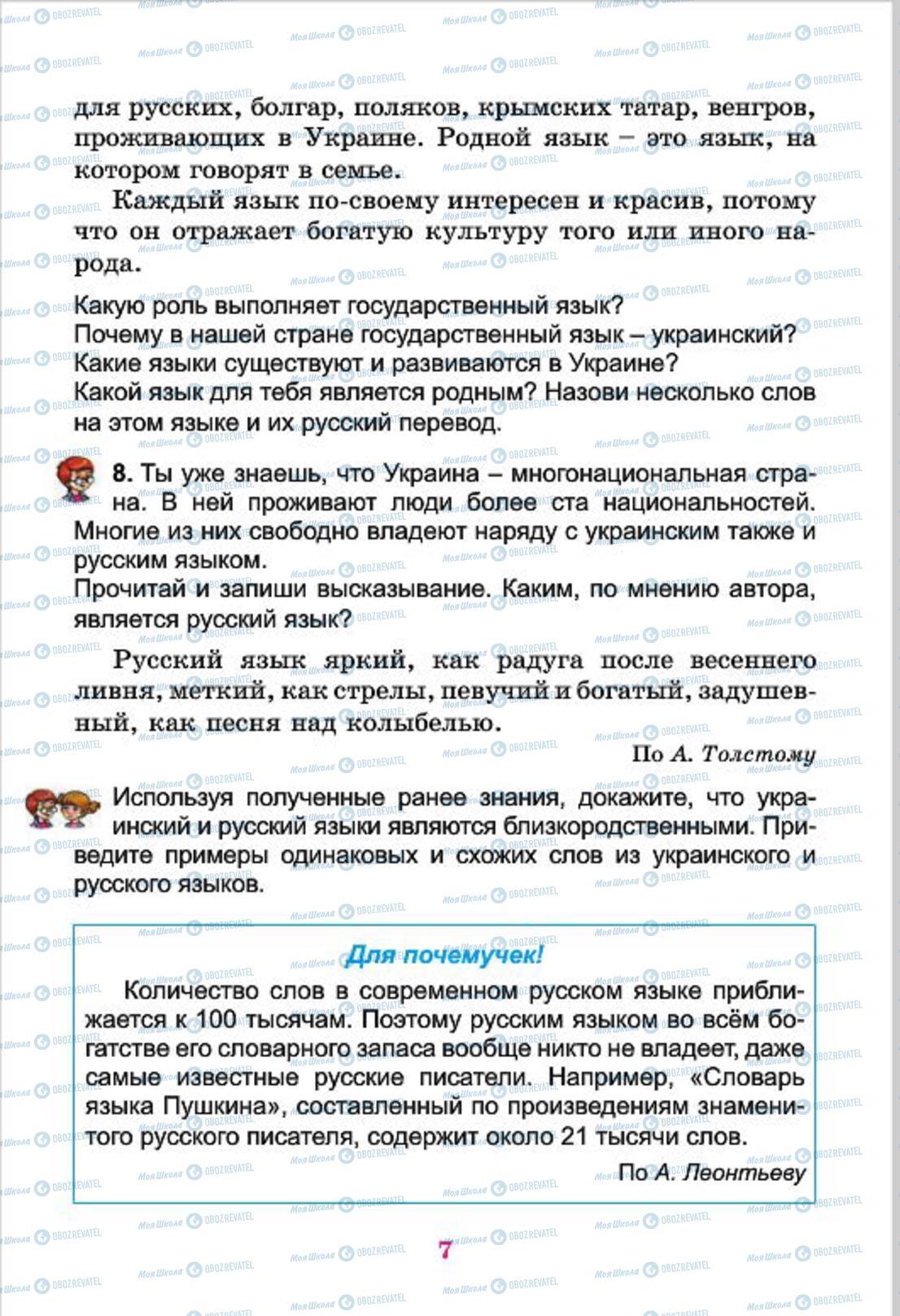 Учебники Русский язык 4 класс страница  7