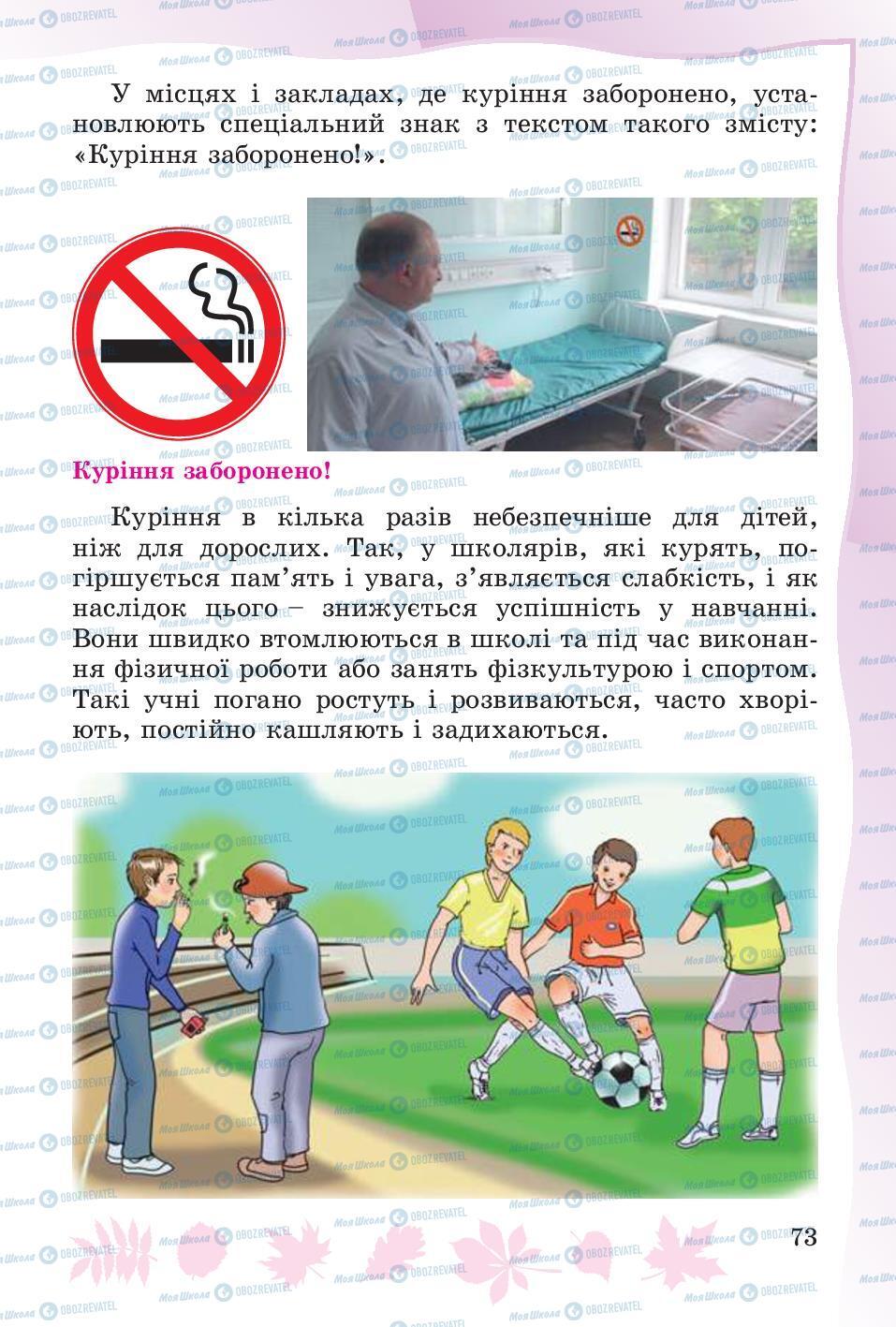 Учебники Основы здоровья 4 класс страница 73