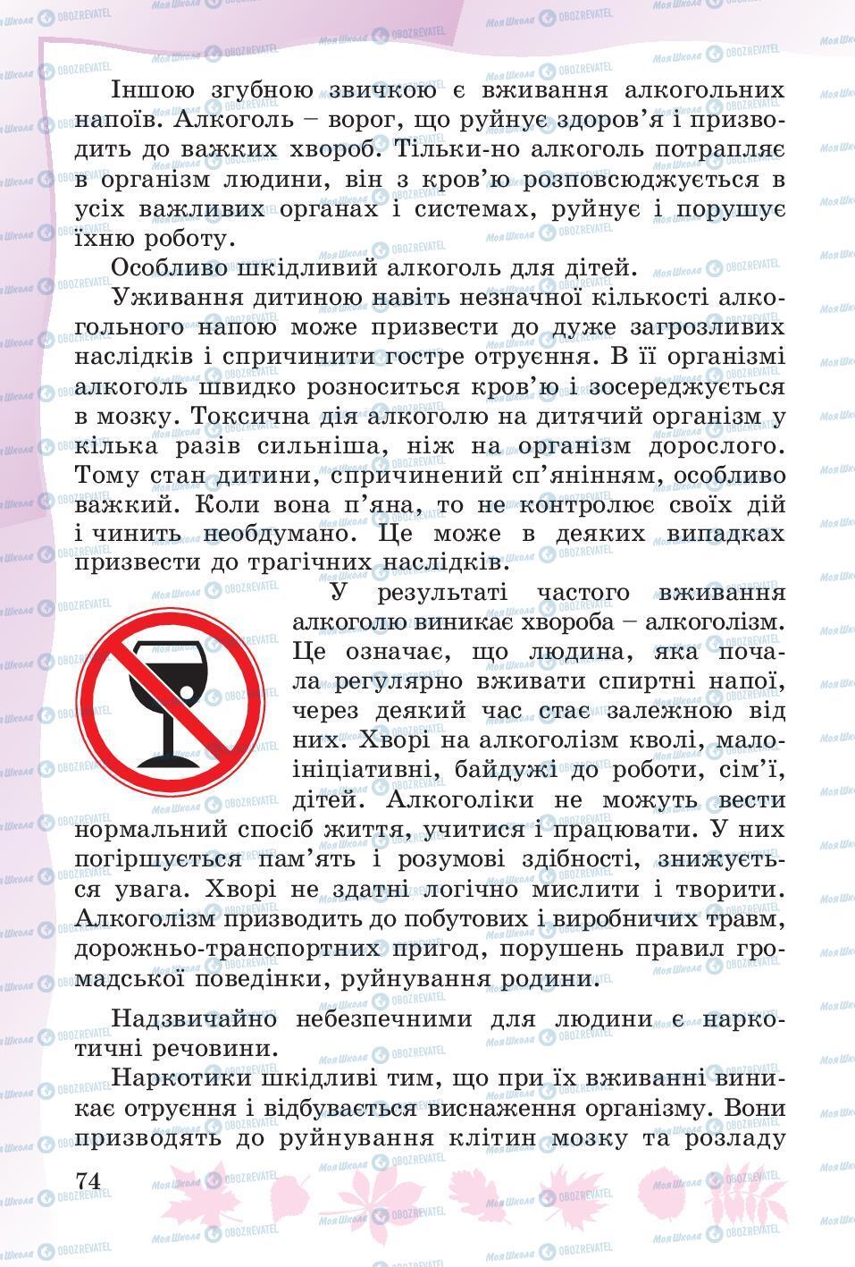 Підручники Основи здоров'я 4 клас сторінка 74