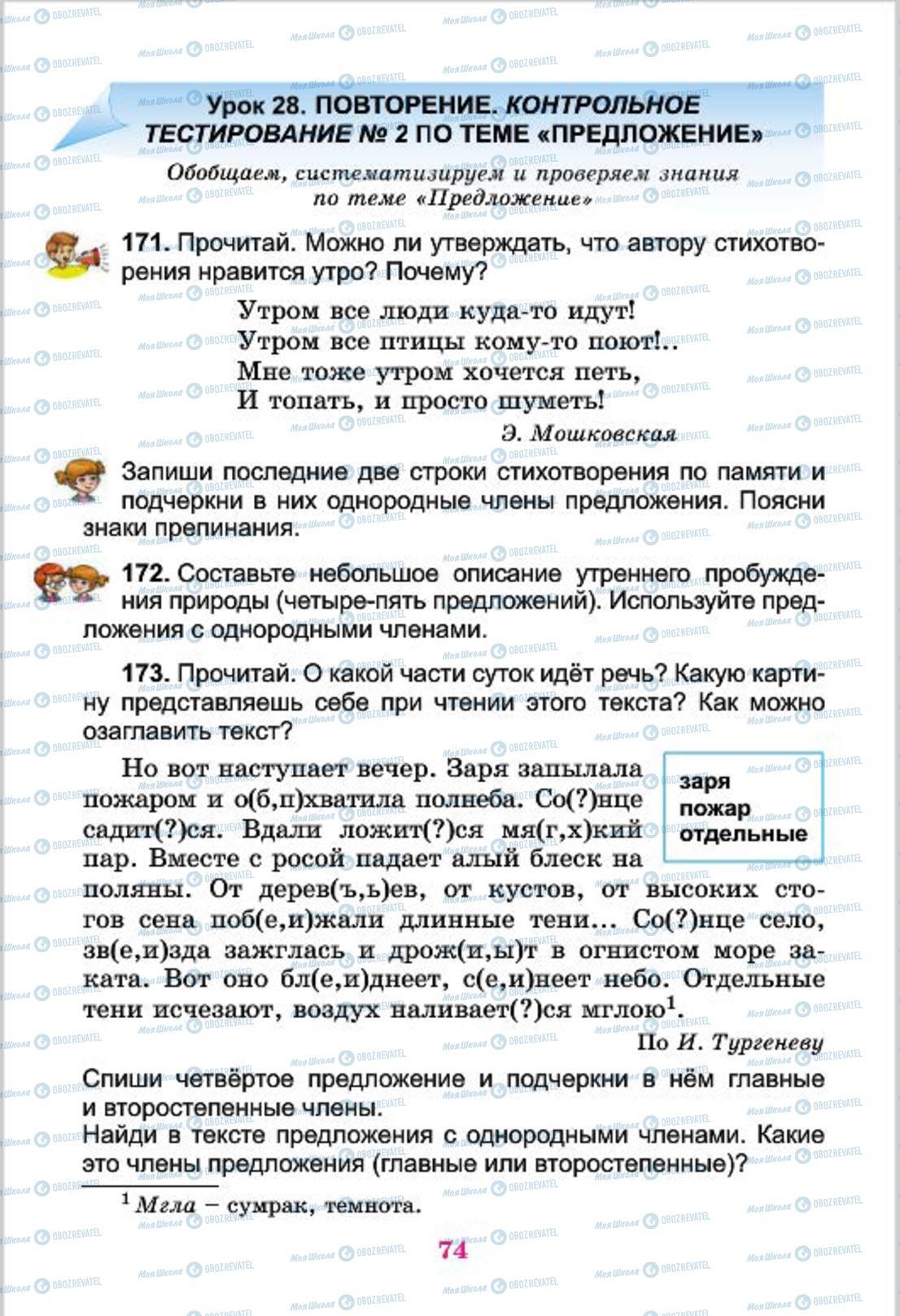 Підручники Російська мова 4 клас сторінка 74