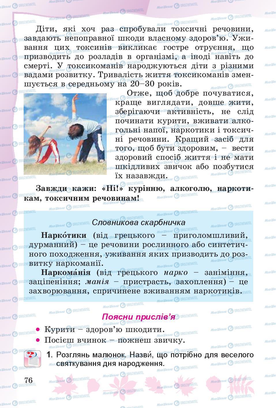 Підручники Основи здоров'я 4 клас сторінка 76