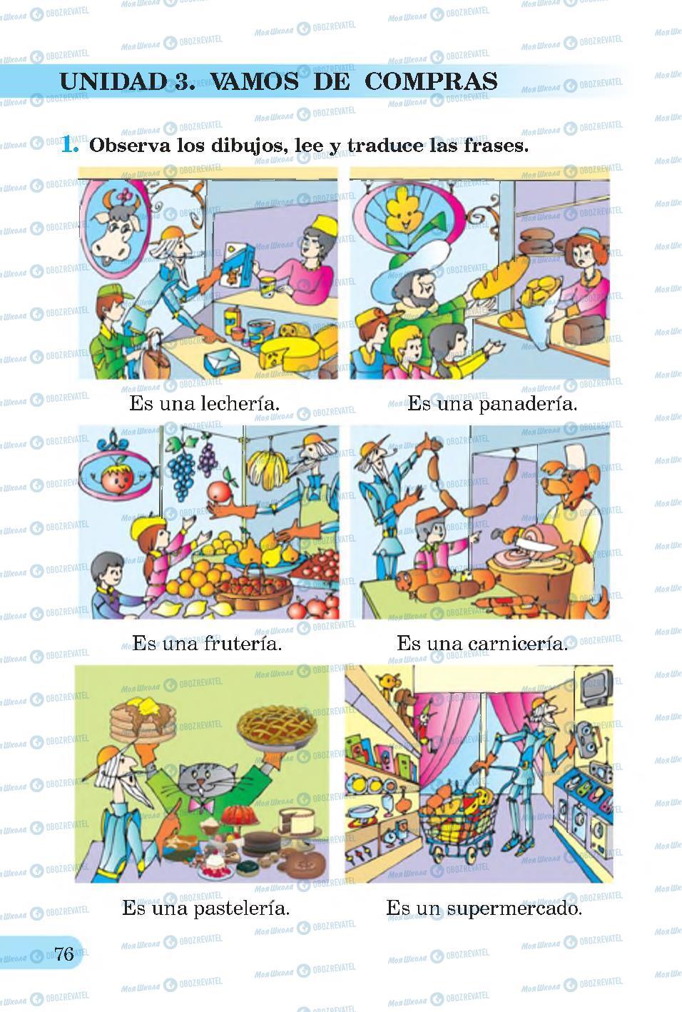 Підручники Іспанська мова 4 клас сторінка 76
