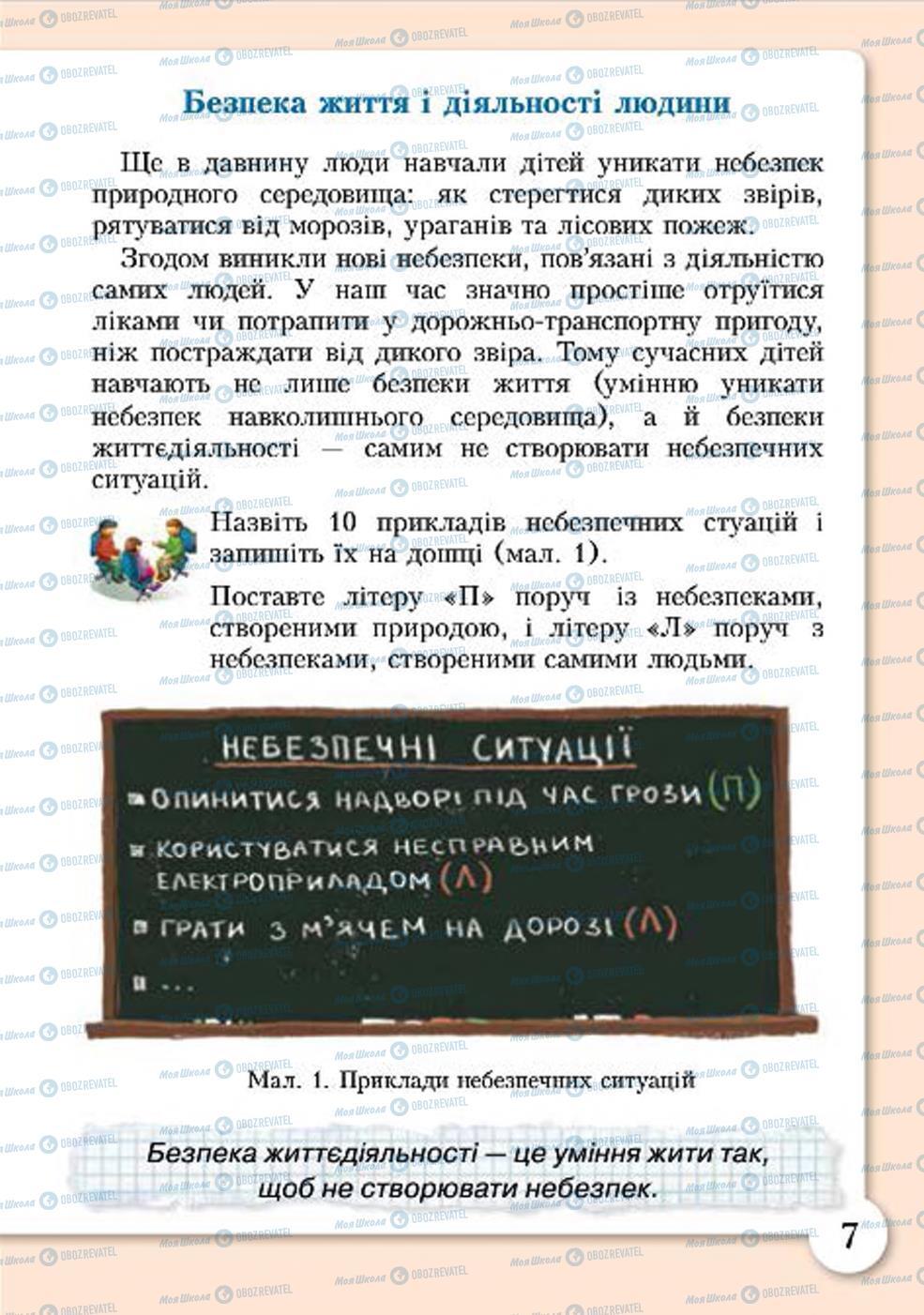 Учебники Основы здоровья 4 класс страница 7