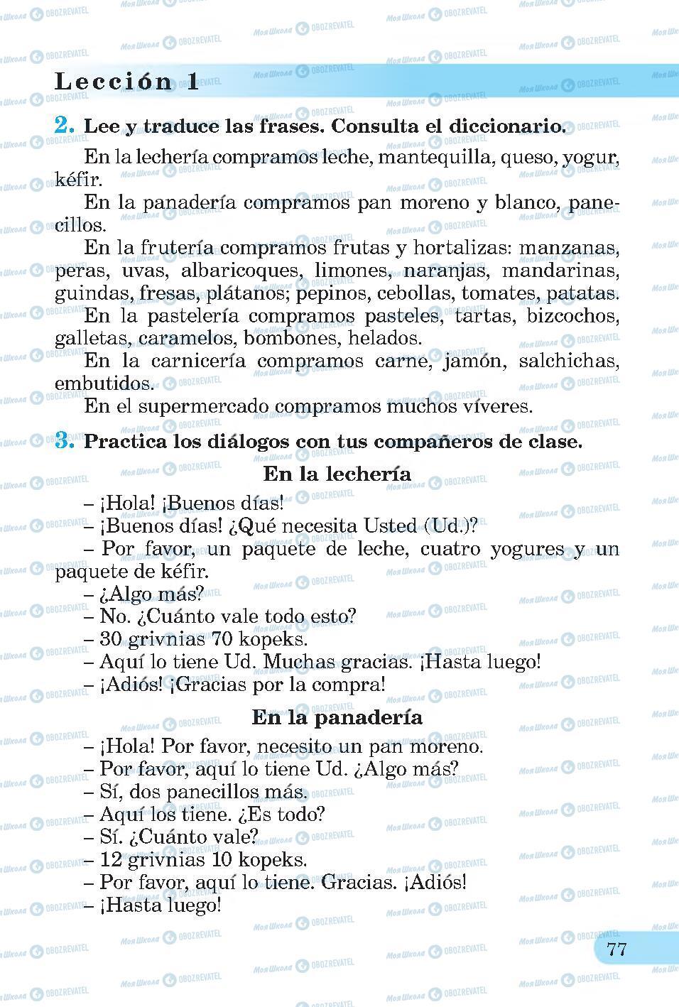 Підручники Іспанська мова 4 клас сторінка 77