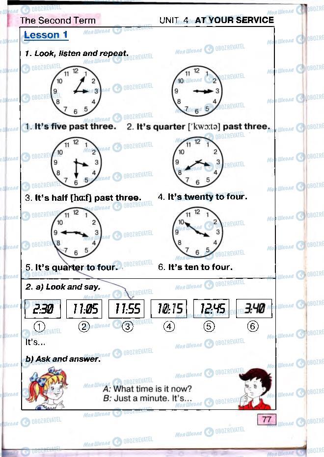 Учебники Английский язык 4 класс страница 77