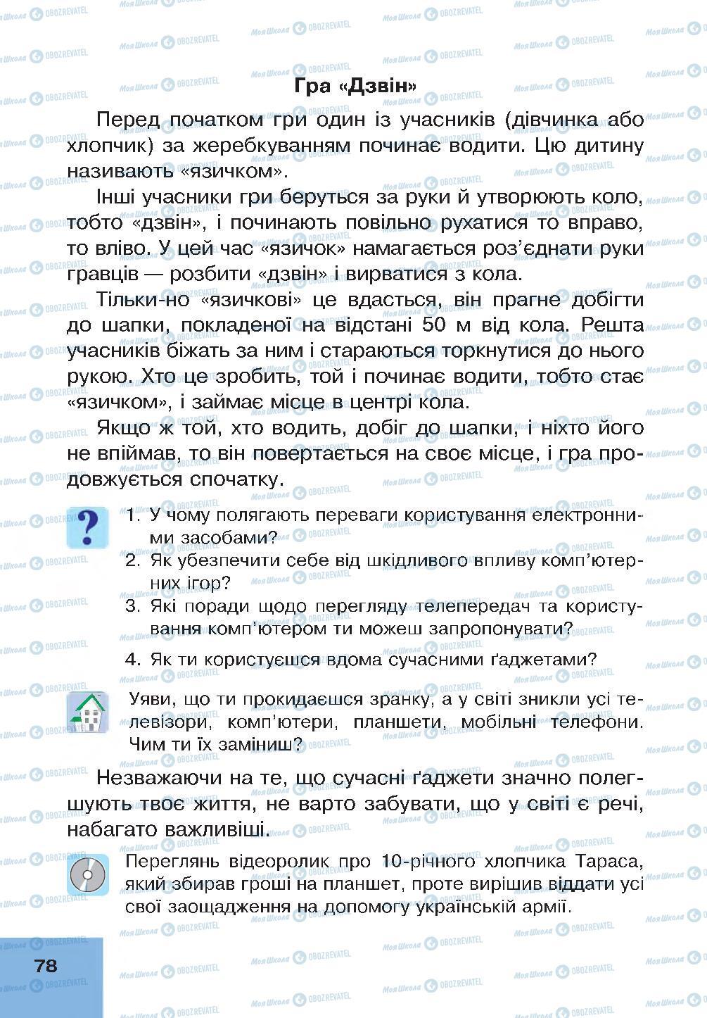 Учебники Основы здоровья 4 класс страница 78