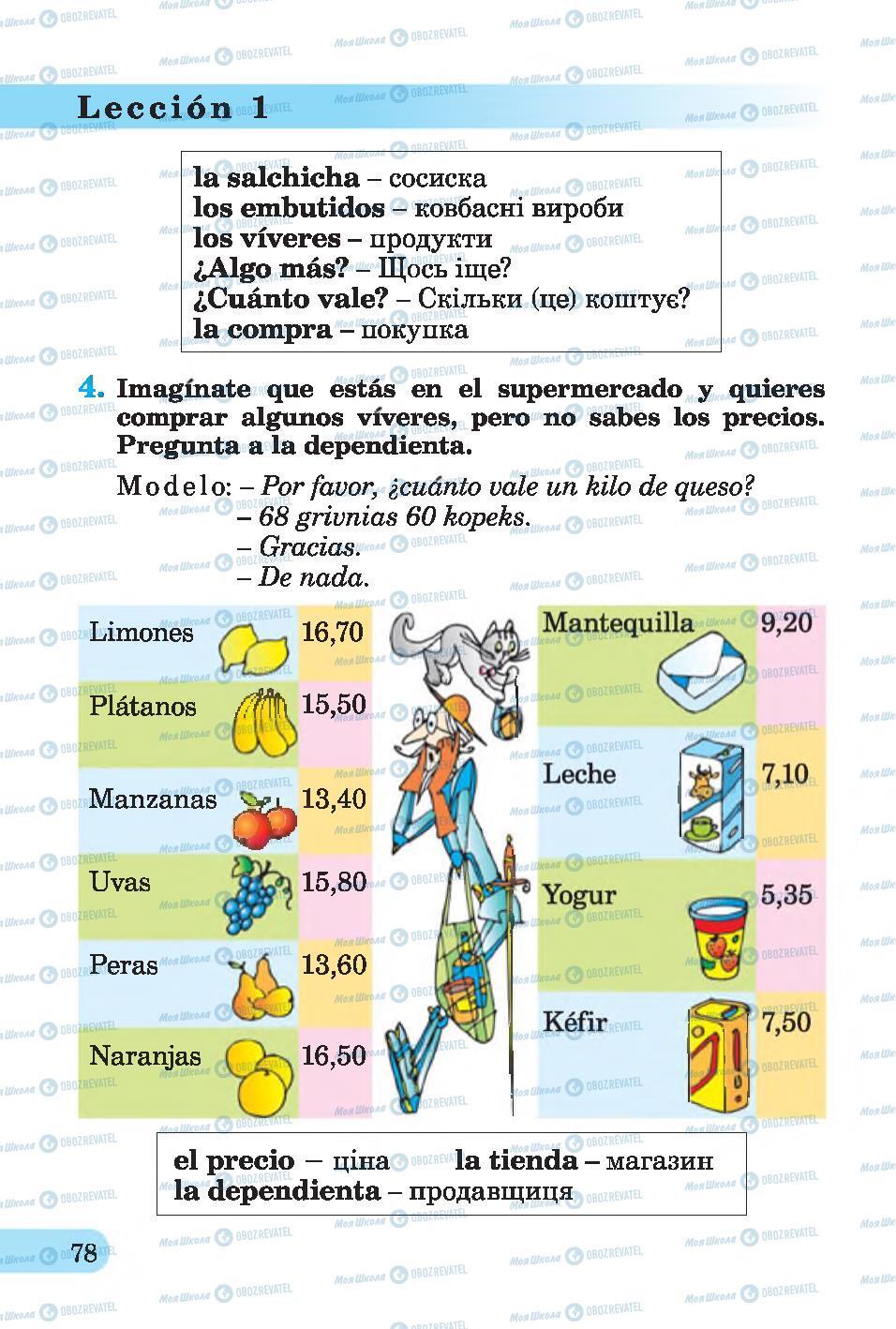 Підручники Іспанська мова 4 клас сторінка 78
