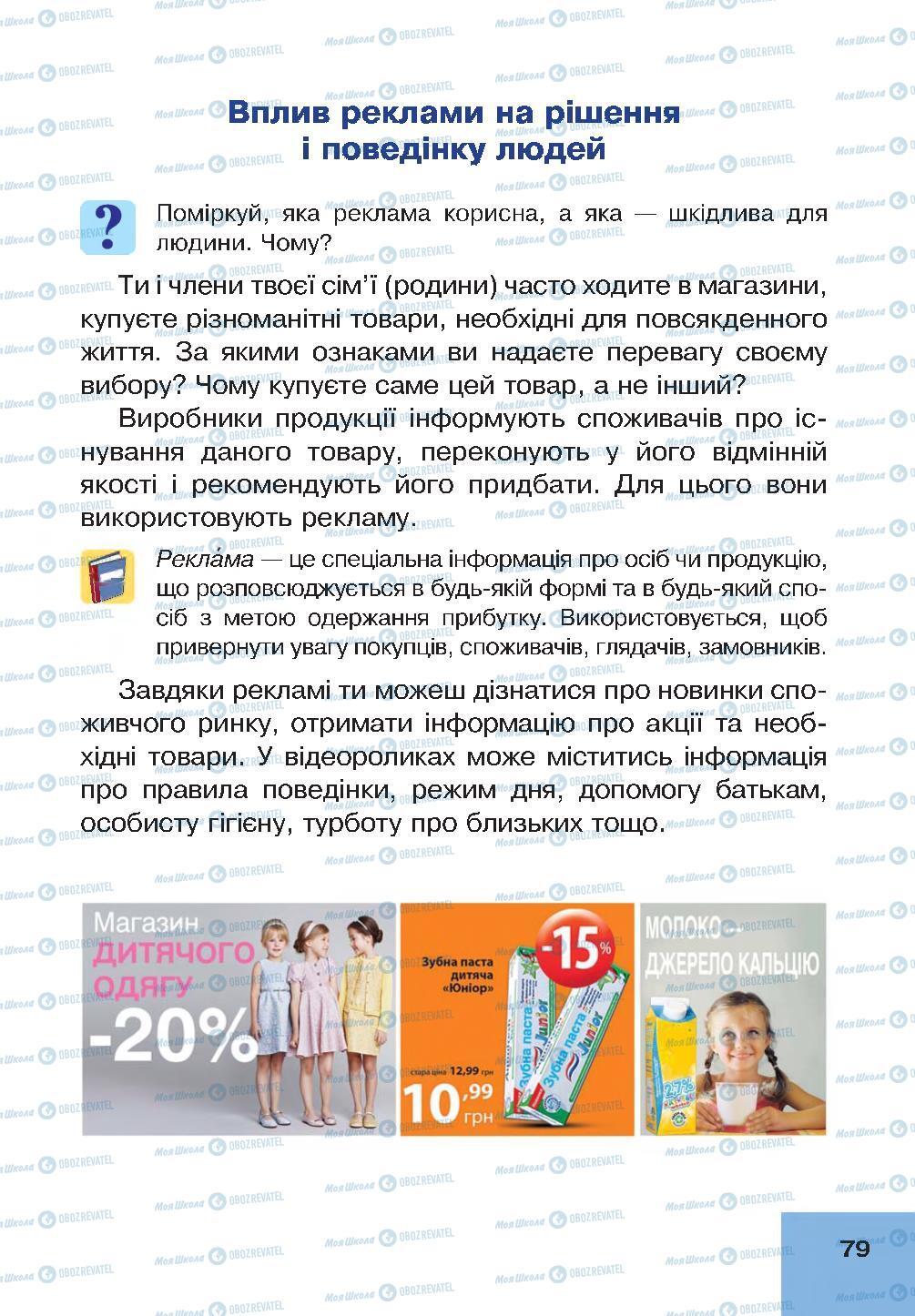 Підручники Основи здоров'я 4 клас сторінка 79