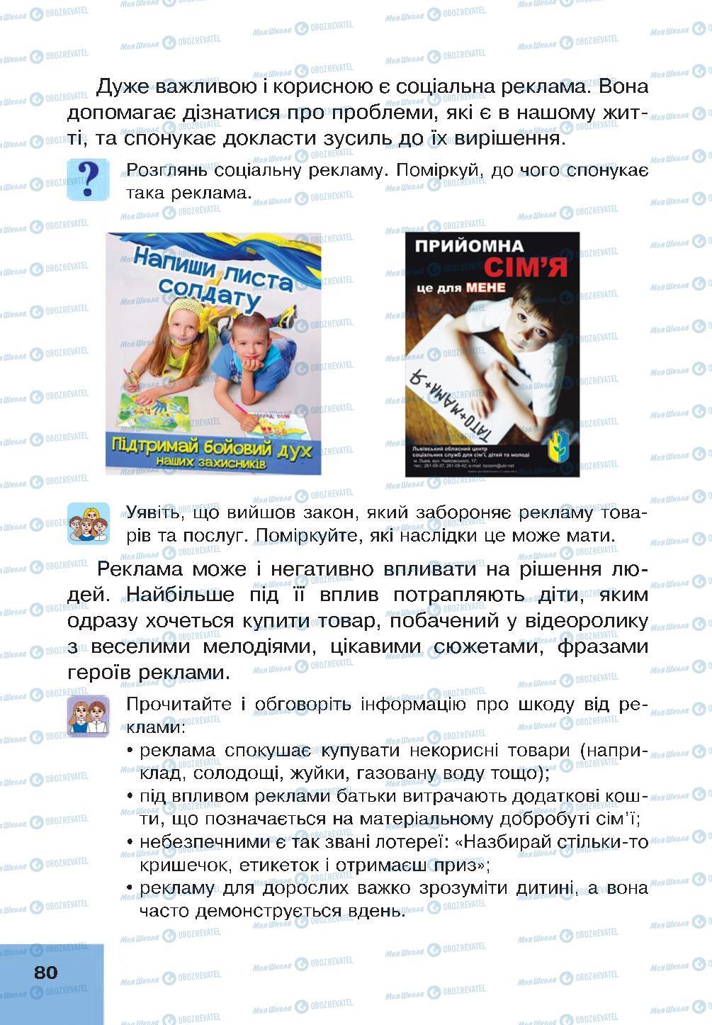Учебники Основы здоровья 4 класс страница 80