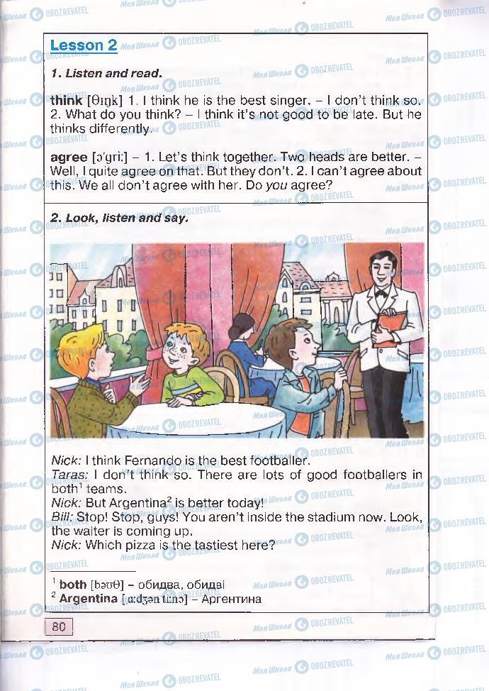 Підручники Англійська мова 4 клас сторінка 80