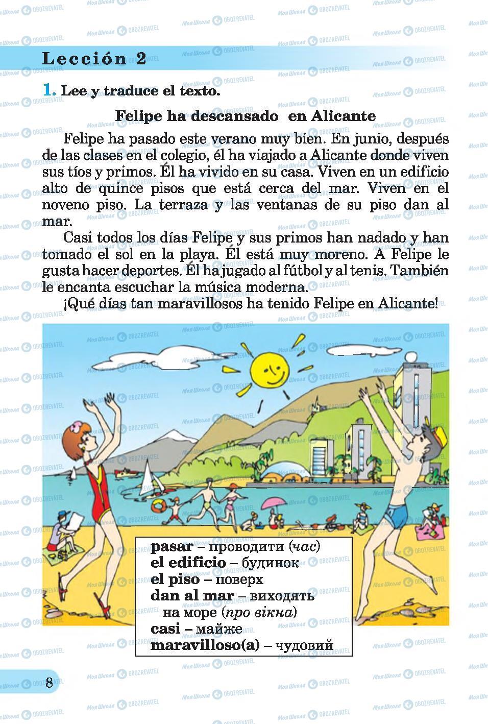 Учебники Испанский язык 4 класс страница 8