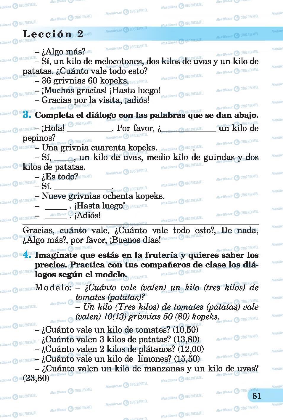 Підручники Іспанська мова 4 клас сторінка 81