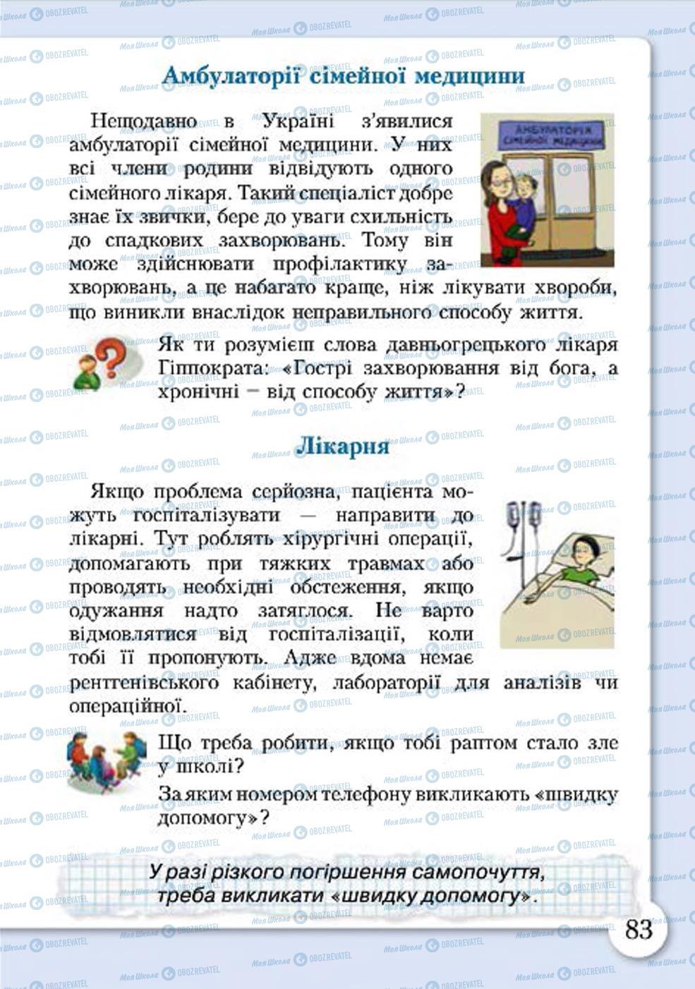 Учебники Основы здоровья 4 класс страница 83