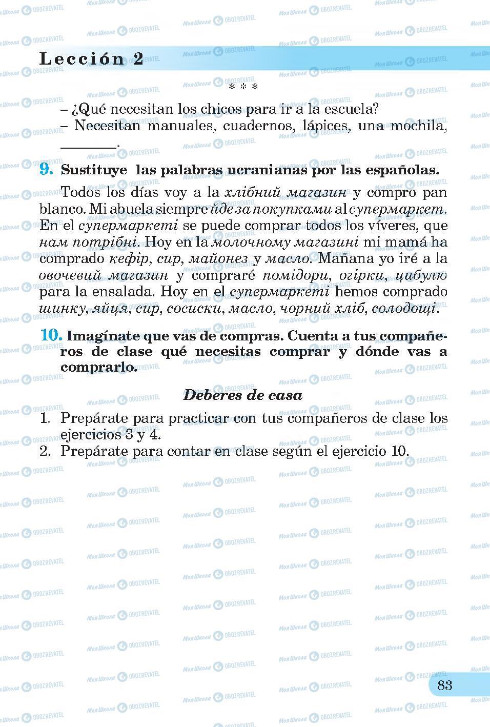Підручники Іспанська мова 4 клас сторінка 83