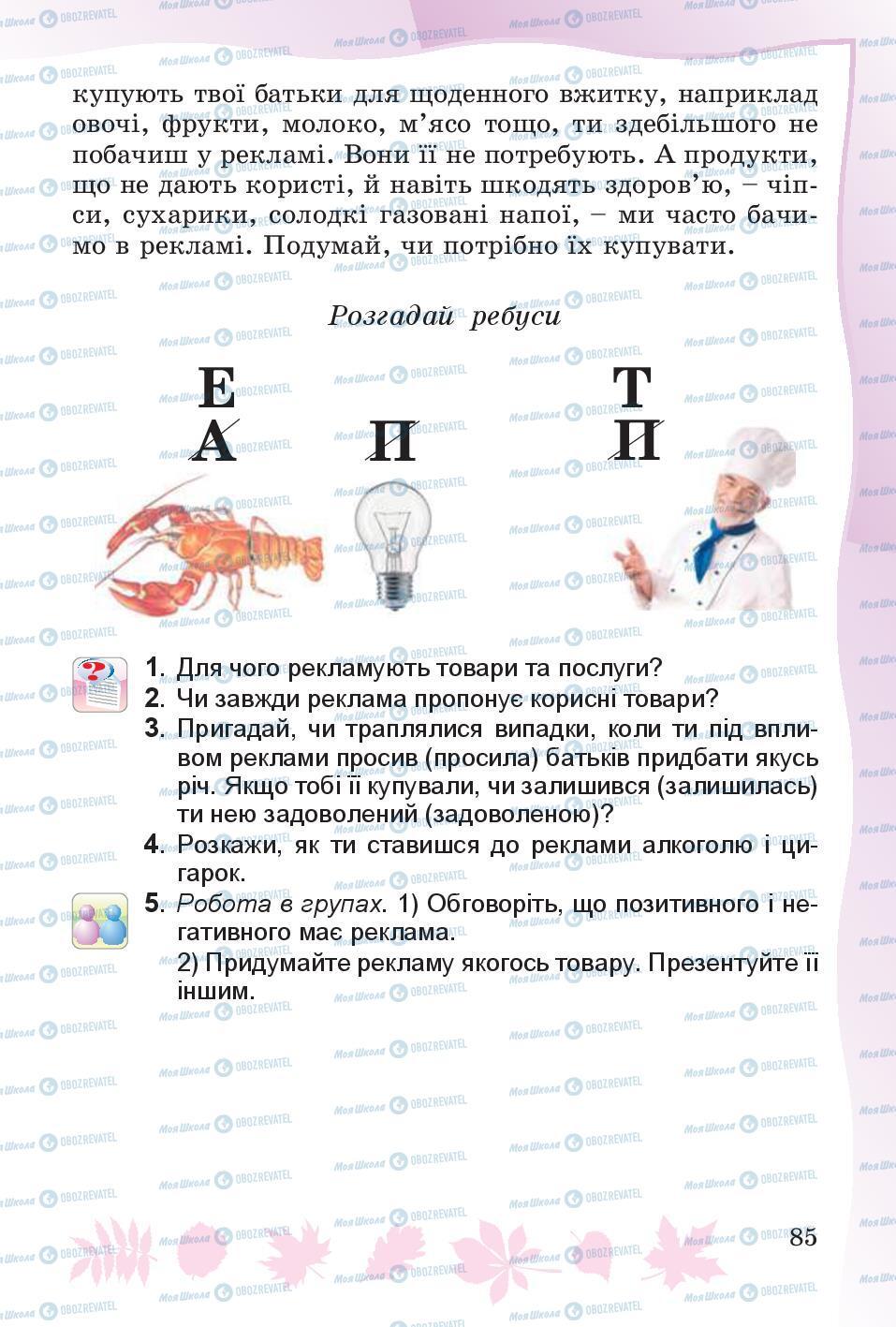 Учебники Основы здоровья 4 класс страница 85