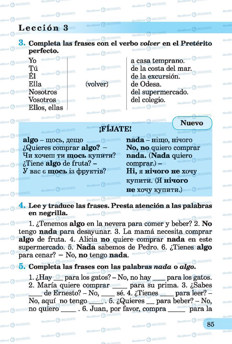 Підручники Іспанська мова 4 клас сторінка 85