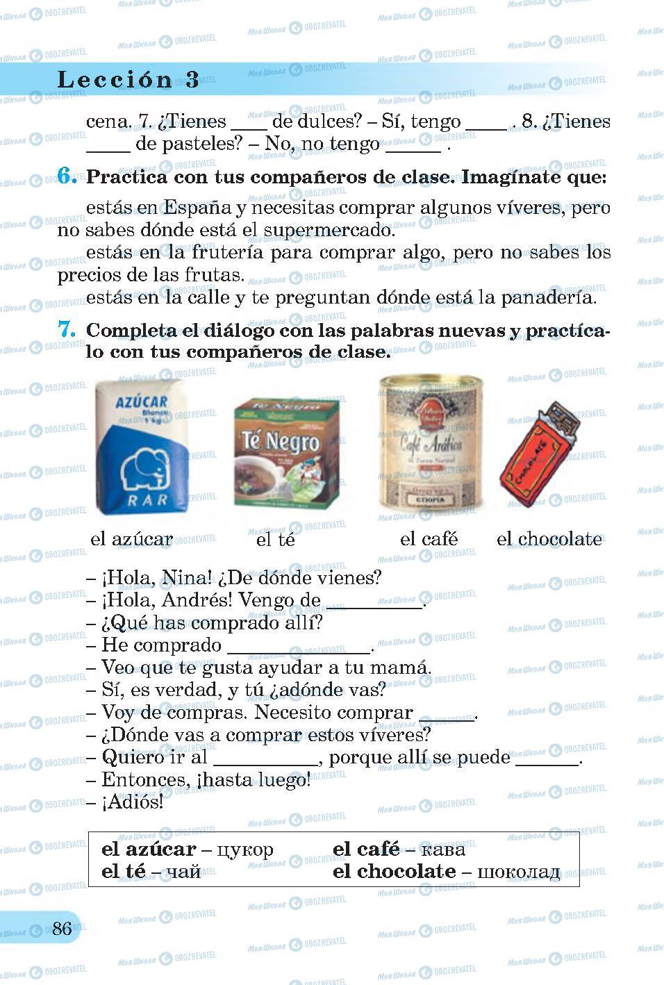 Підручники Іспанська мова 4 клас сторінка 86