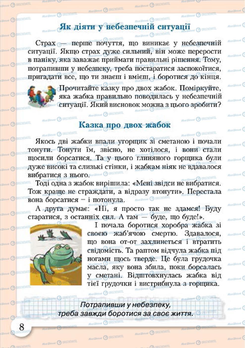 Підручники Основи здоров'я 4 клас сторінка 8