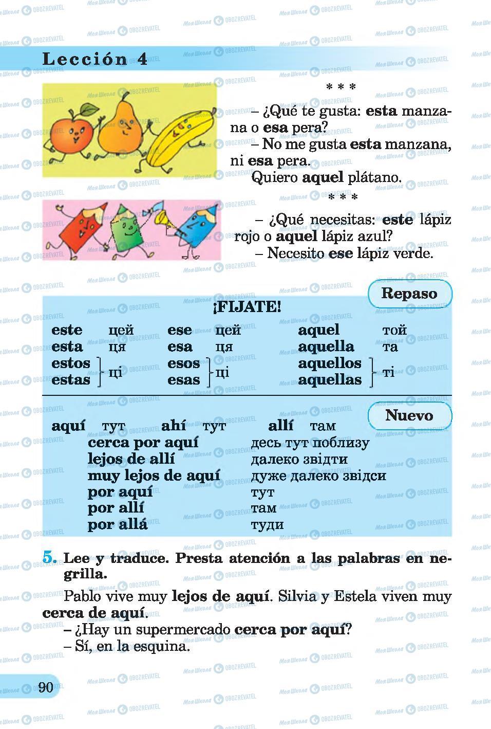 Підручники Іспанська мова 4 клас сторінка 90