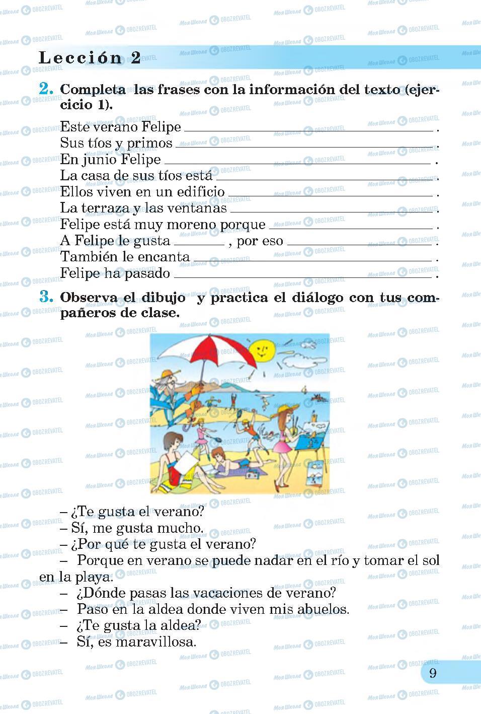 Учебники Испанский язык 4 класс страница 9
