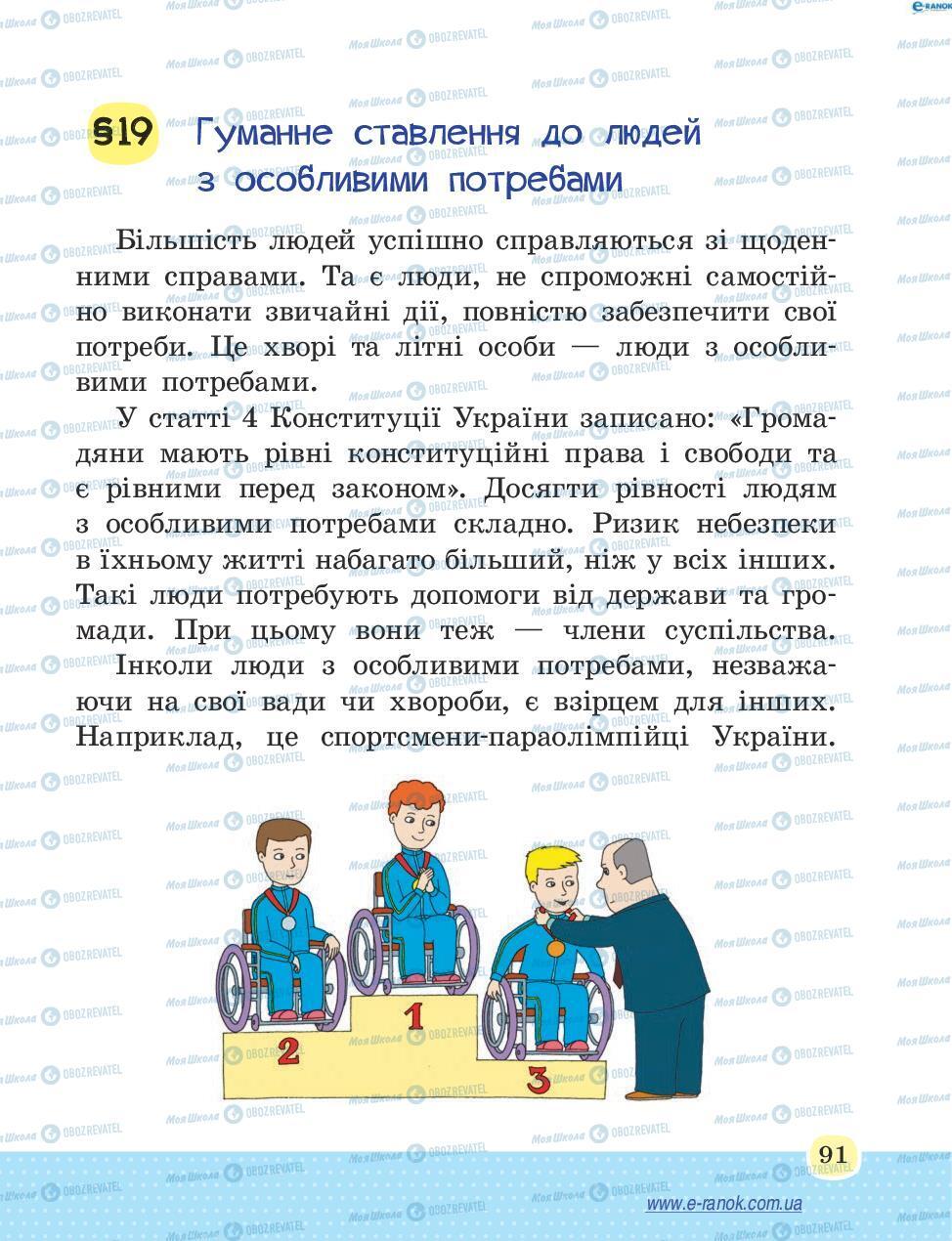 Учебники Основы здоровья 4 класс страница 91