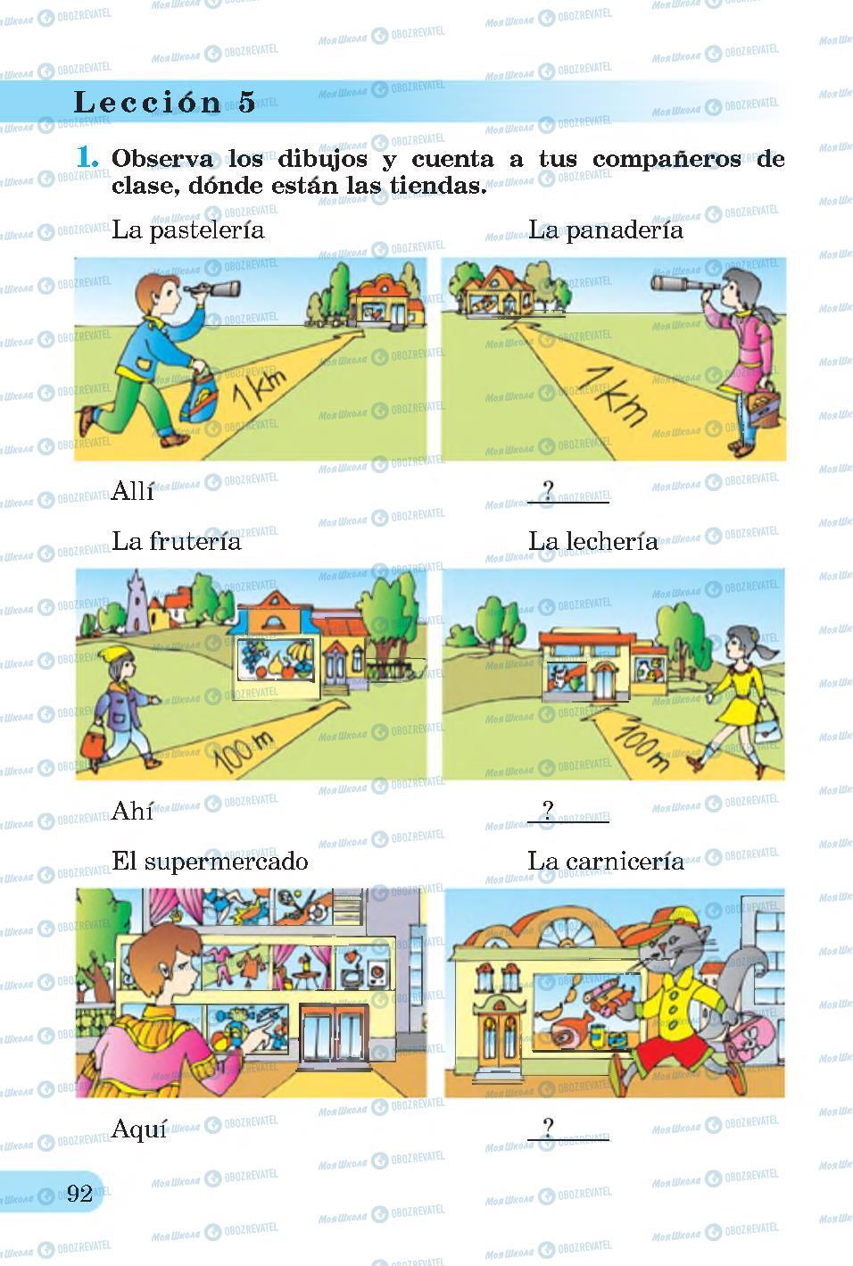 Підручники Іспанська мова 4 клас сторінка 92
