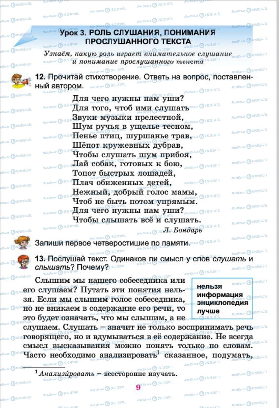 Учебники Русский язык 4 класс страница 9