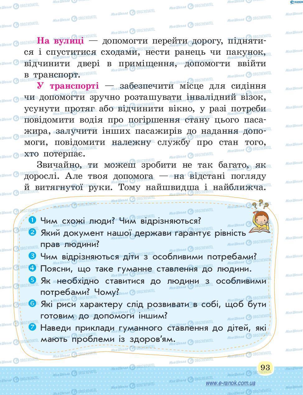 Учебники Основы здоровья 4 класс страница 93