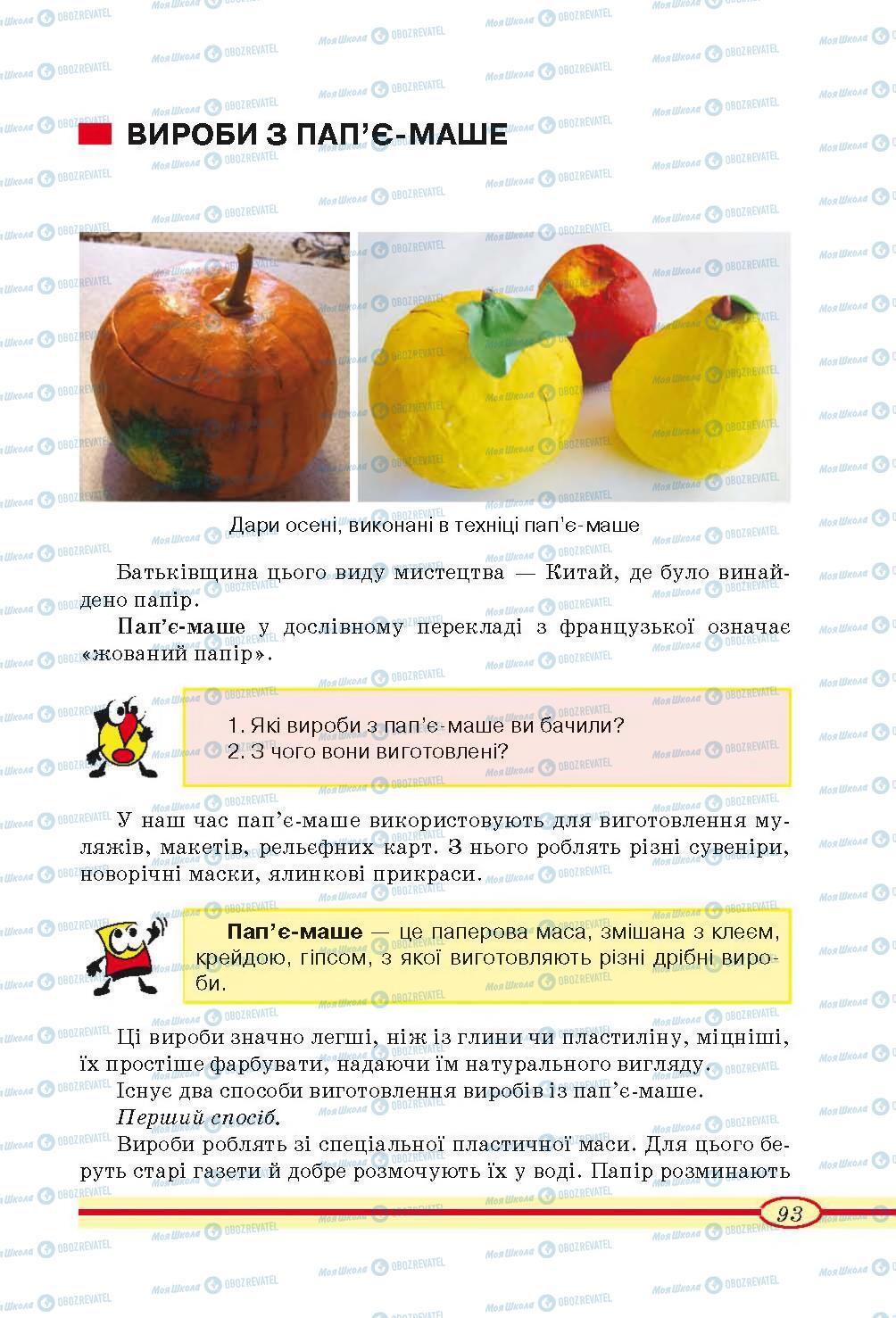 Учебники Трудовое обучение 4 класс страница 93