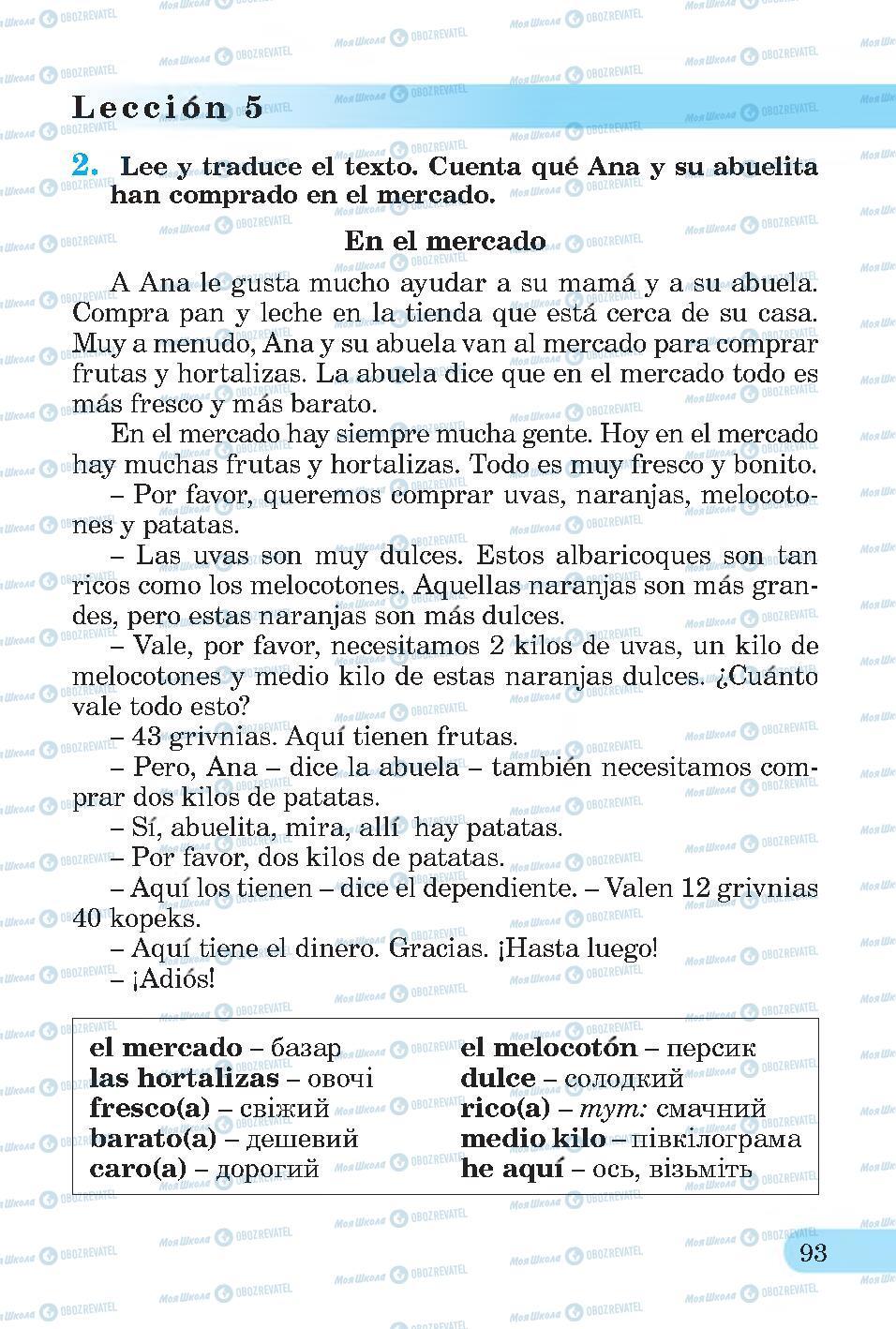 Підручники Іспанська мова 4 клас сторінка 93