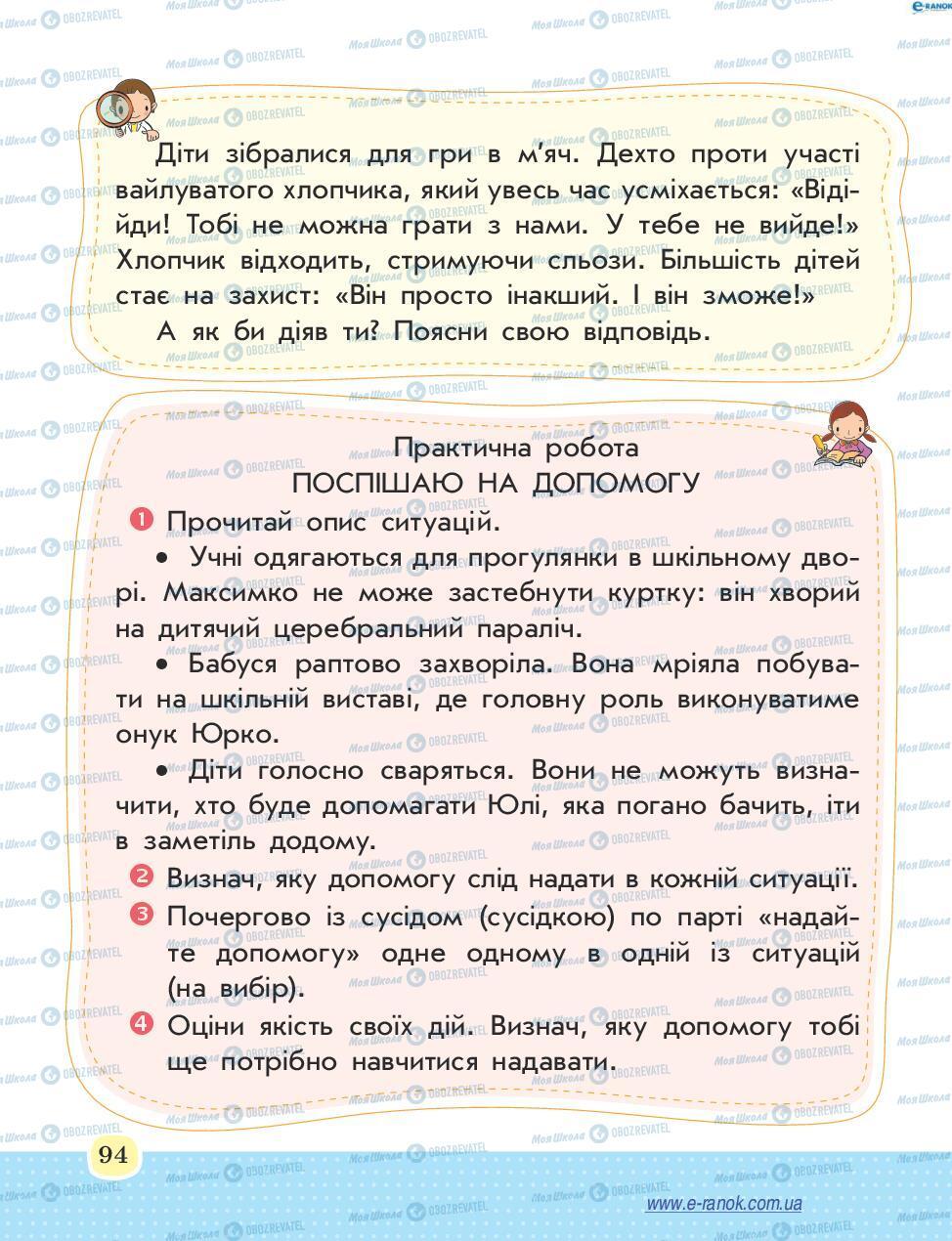 Учебники Основы здоровья 4 класс страница 94
