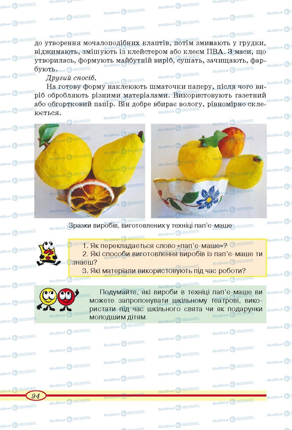 Учебники Трудовое обучение 4 класс страница 94