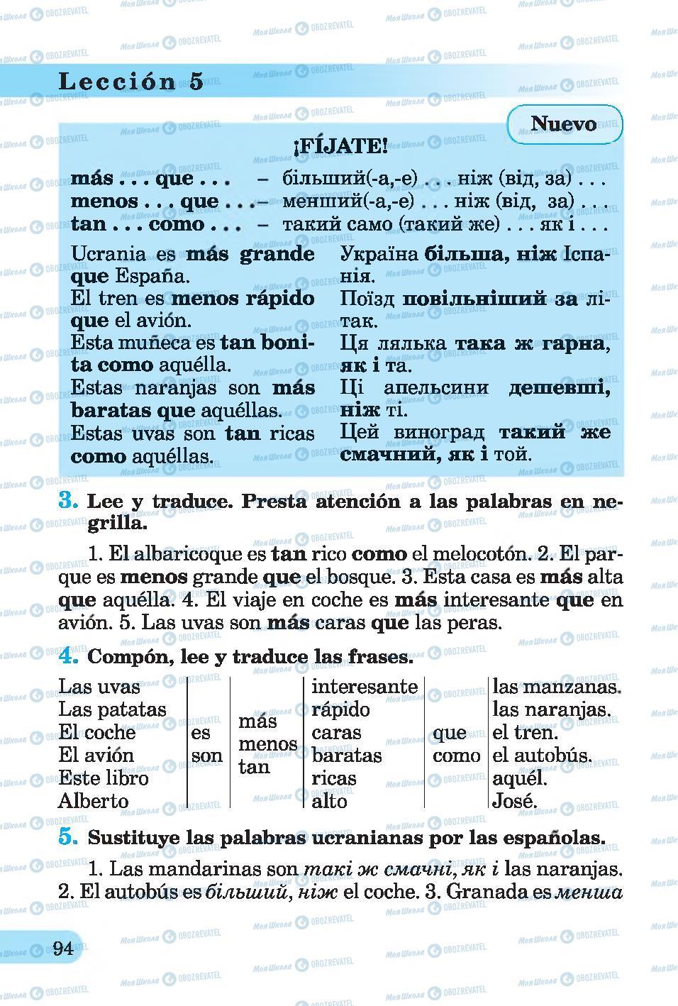 Підручники Іспанська мова 4 клас сторінка 94