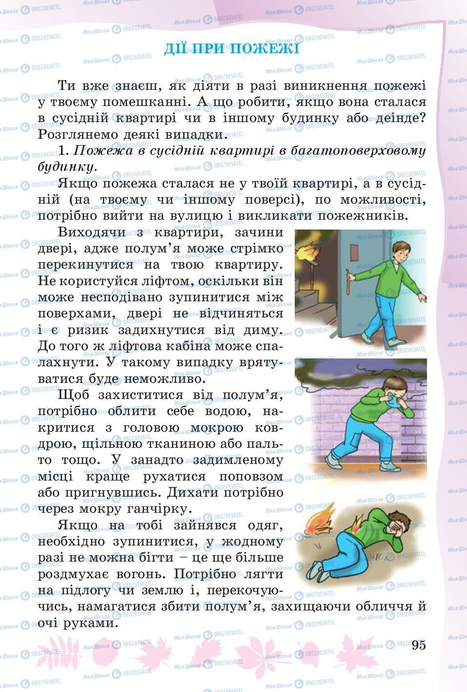 Підручники Основи здоров'я 4 клас сторінка 95