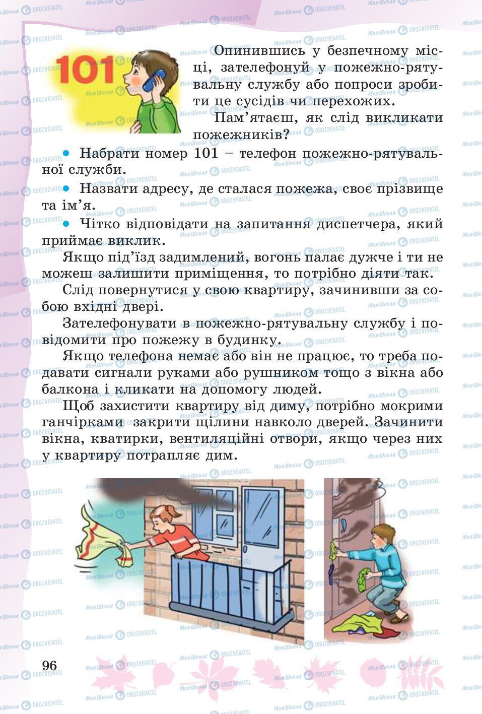 Учебники Основы здоровья 4 класс страница 96
