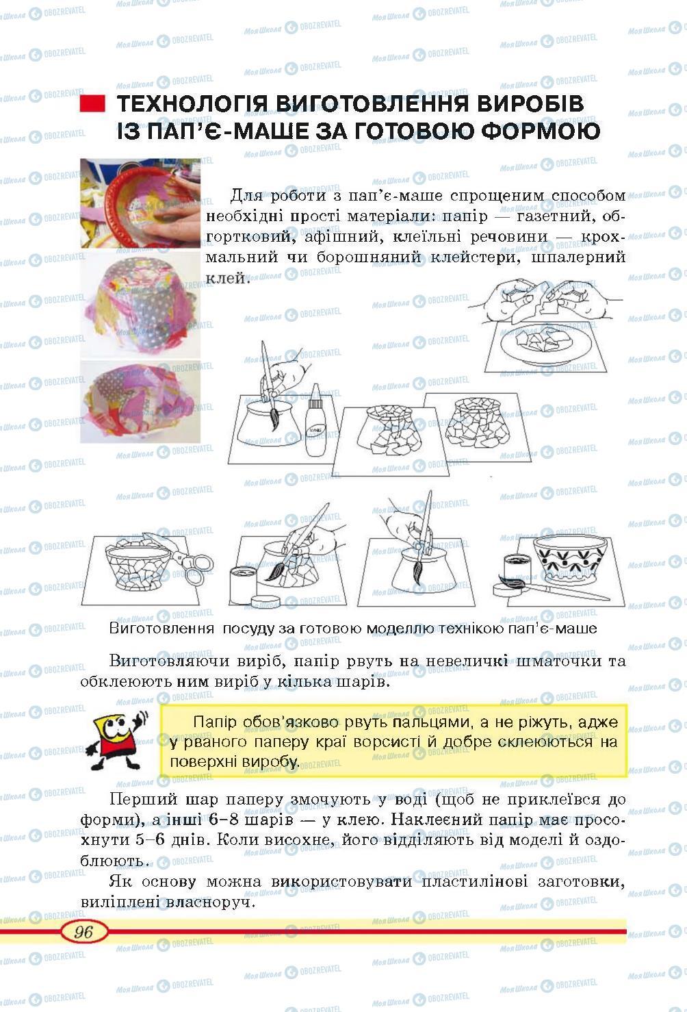 Підручники Трудове навчання 4 клас сторінка 96