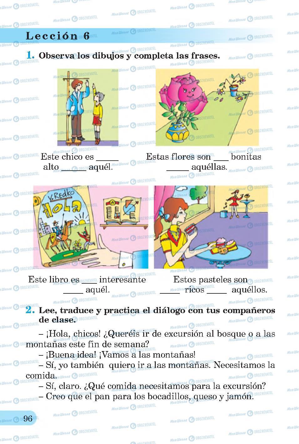 Підручники Іспанська мова 4 клас сторінка 96