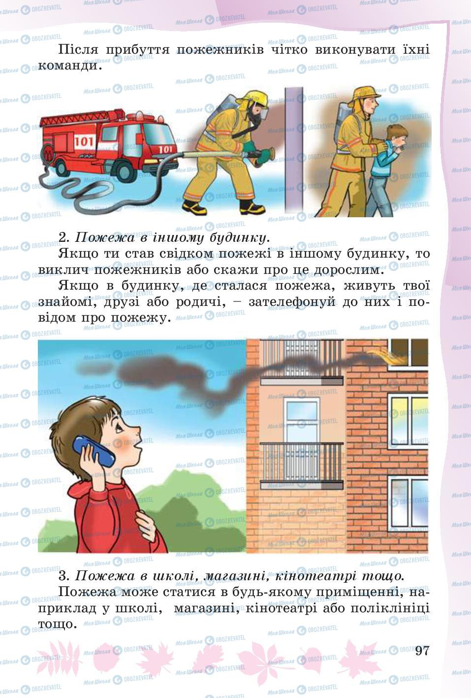 Підручники Основи здоров'я 4 клас сторінка 97