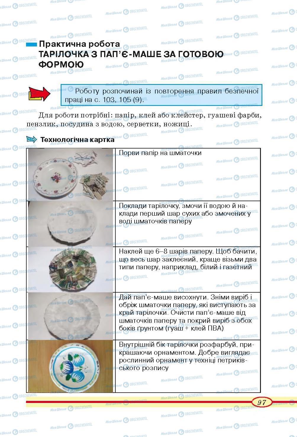 Підручники Трудове навчання 4 клас сторінка 97
