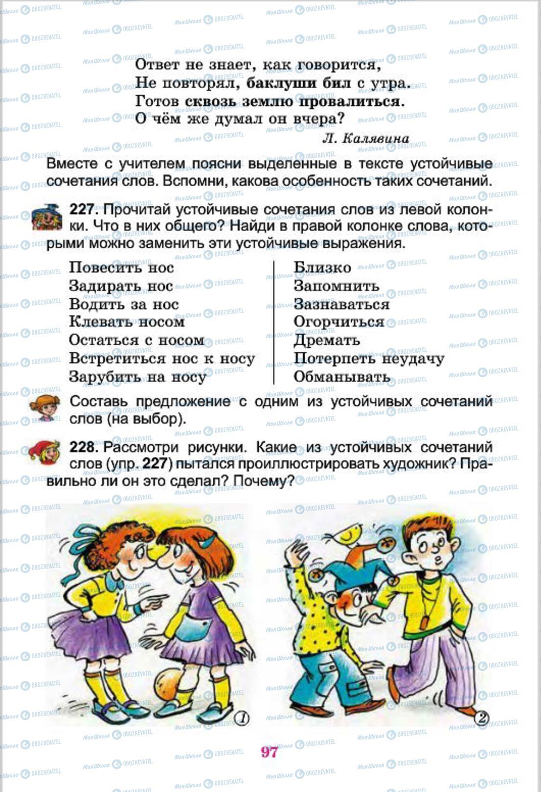 Учебники Русский язык 4 класс страница  97