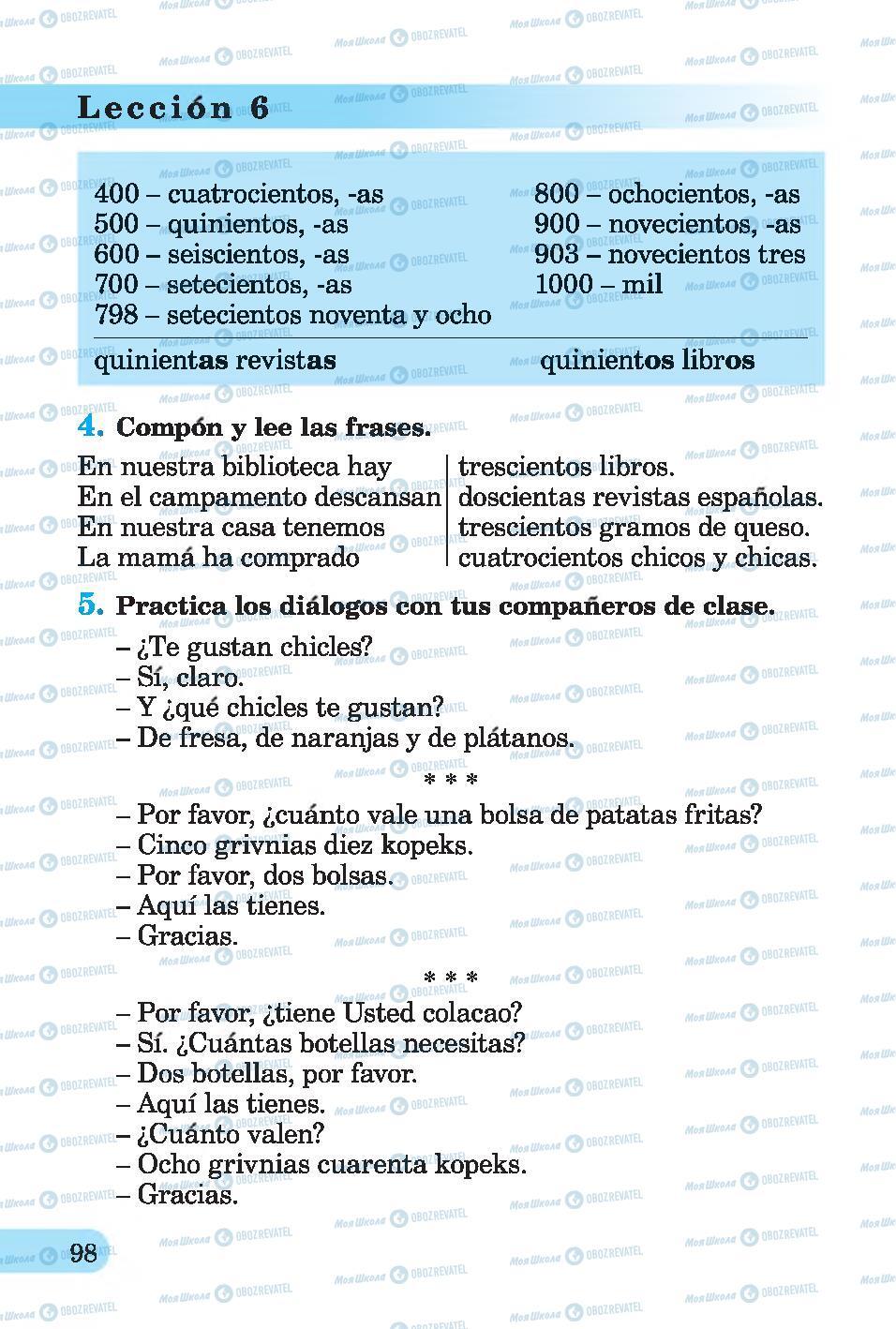 Підручники Іспанська мова 4 клас сторінка 98