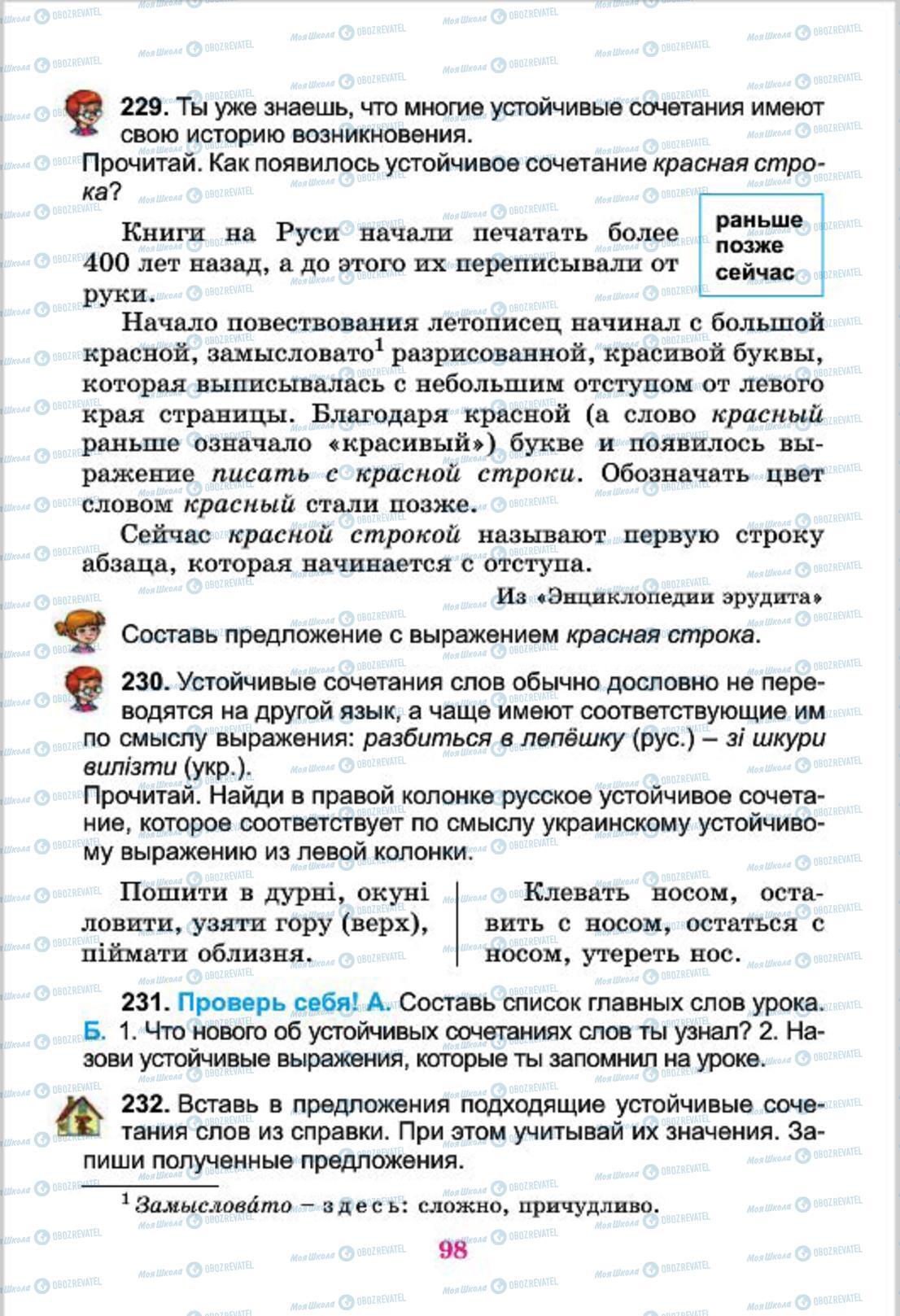 Учебники Русский язык 4 класс страница 98