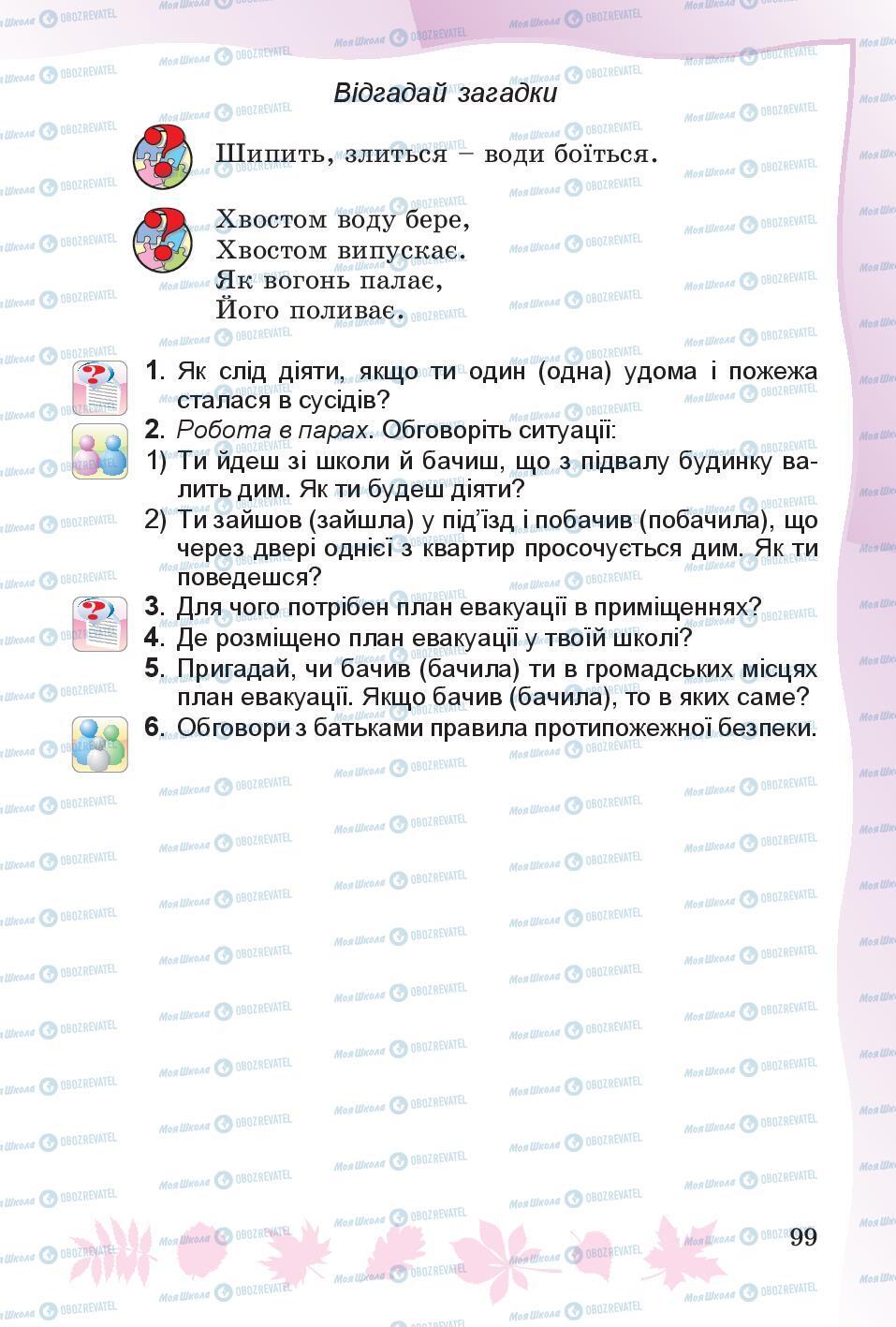 Підручники Основи здоров'я 4 клас сторінка 99