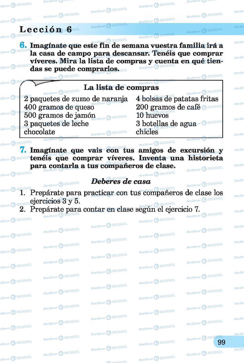 Підручники Іспанська мова 4 клас сторінка 99