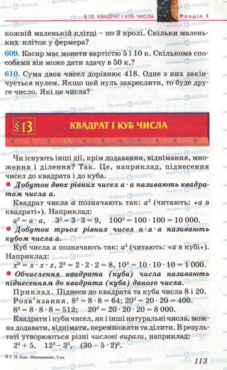 Підручники Математика 5 клас сторінка 113