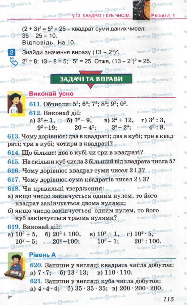 Учебники Математика 5 класс страница 115