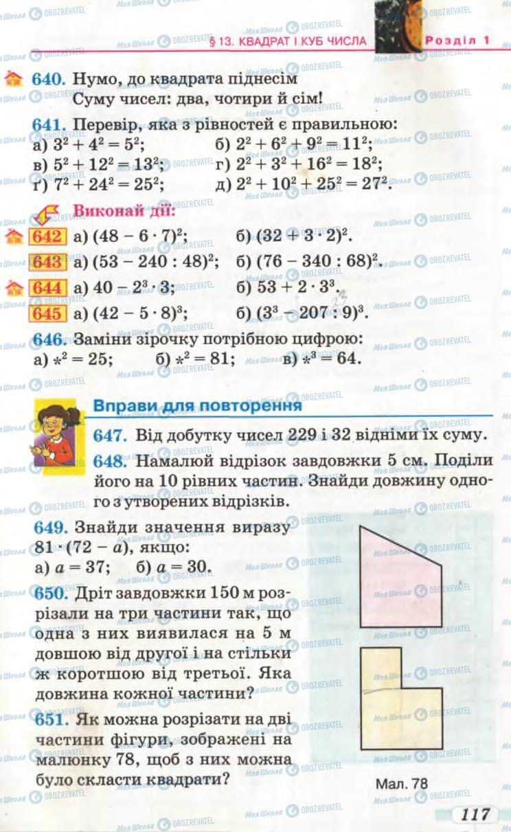 Учебники Математика 5 класс страница 117